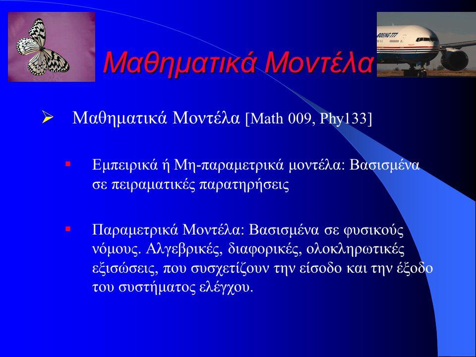 Μαθηματικά Μοντέλα Μαθηματικά Μοντέλα [Math 009, Phy133]